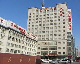 呼和浩特市三和国际大酒店
