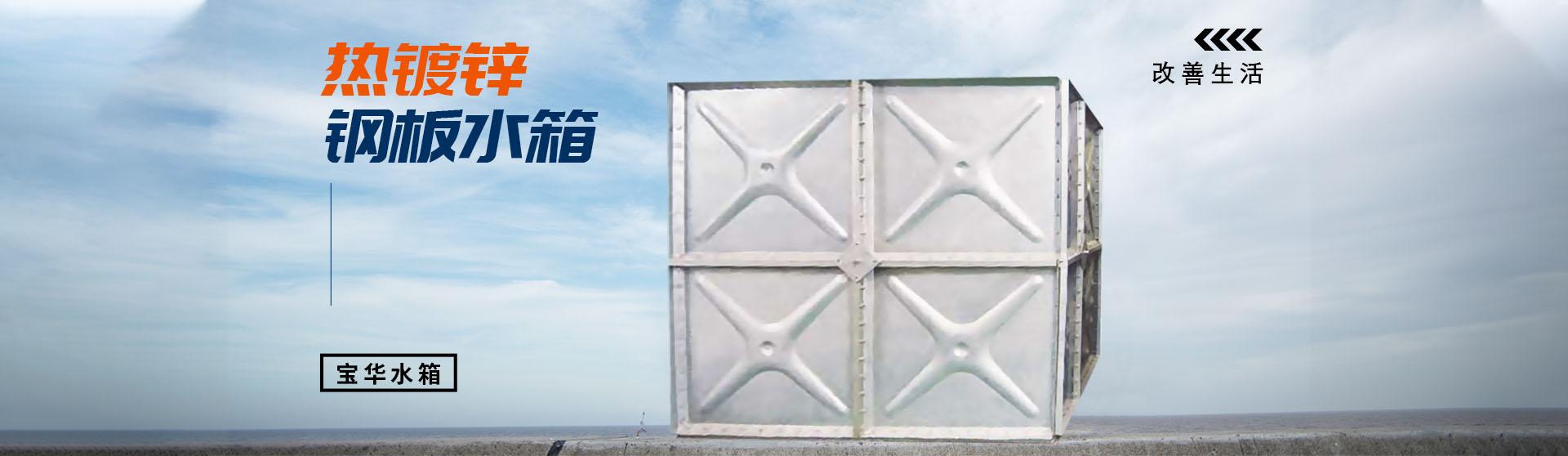 内蒙古消防水箱